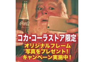 Coca-Cola store-only present campaign