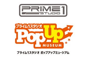 """""""[Prime 1 Studio] POPUUP Museum"""" OPEN for a limited time!"""