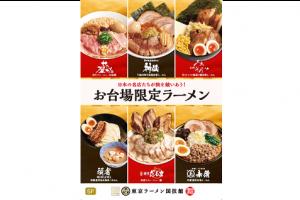 """Tokyo Ramen Kokugi-kan Mai"" Odaiba Limited Ramen Will Be Renewed! <AQUA CITY ODAIBA>"