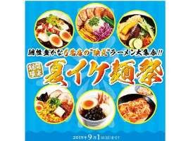 "[Advanced Notice] ""Good-looking"" Ramen Flock Together! 'Summer Ikemen Festival' starts on 7/1 (Mon)! <AQUA CITY ODAIBA>"