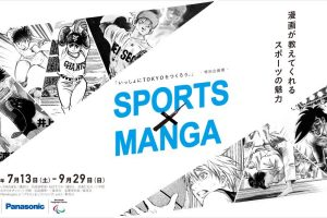 "Special Exhibition ""SPORTS × MANGA"" – The attraction of sports that manga shows<Panasonic Center TOKYO>"