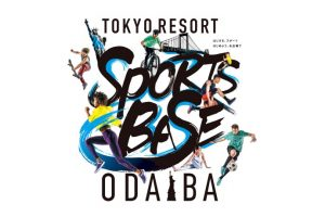 'TOKYO RESORT SPORTS BASE 2019 Autumn' will be held!<AQUA CITY ODAIBA>