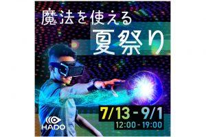 """【예고】최신 테크노 스포츠 'HADO'를 즐길 수 있는 """"마법을 사용할 수 있는 여름 축"""" 개최!<AQUA CITY ODAIBA>"""