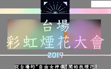 府中 競馬 場 花火 2019