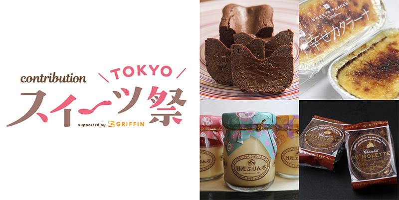 おすすめスイーツ店が集結!「TOKYOスイーツ祭」開催!〈アクアシティお台場〉