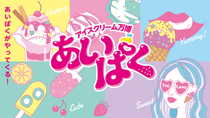 アイス好き集まれ!『アイスクリーム万博「あいぱく(R)」開催!〈アクアシティお台場〉
