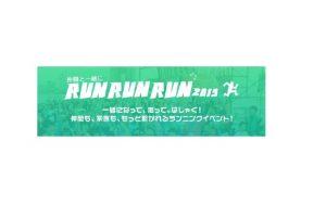東京 RUNRUNRUN 2019 in 青海 <シンボルプロムナード公園>