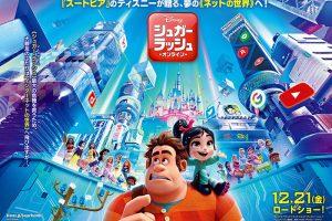 『シュガー・ラッシュ:オンライン』主人公の等身大キャラクター像が登場!<アクアシティお台場>