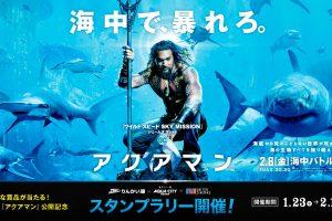 映画「アクアマン」公開記念スタンプラリー開催!<アクアシティお台場>