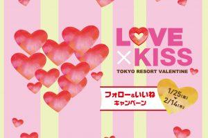 TOKYO RESORT VALENTINE フォロー&いいねキャンペーン開催中!<アクアシティお台場>