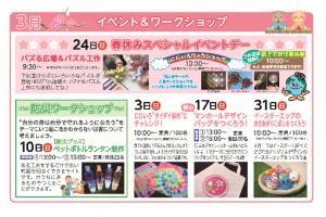 2019年3月 イベント&ワークショップ <虹の下水道館>