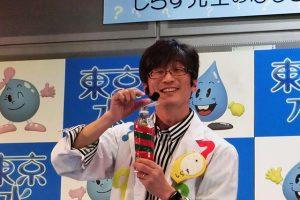 2月10日 (日) しらす先生のふしぎサイエンス〈東京都水の科学館〉