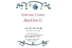 Telecom Center Jazz Live 12  <3/8 (金) テレコムセンタービル>