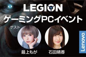 人気ゲームをタレント・プロゲーマーと楽しもう!!3/31(日)<ヴィーナスフォート>