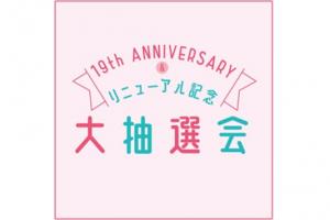 「19th ANNIVERSARY&リニューアル記念 大抽選会」開催!〈アクアシティお台場〉