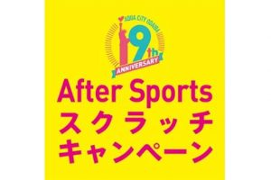 After Sports スクラッチキャンペーン<アクアシティお台場>