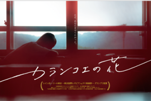 「カランコエの花」上映会&ワークショップ