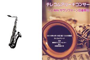 テレコムアリーナコンサート  ~L'Ami サクソフォーン四重奏団~ 4/19(金)<テレコムセンタービル>