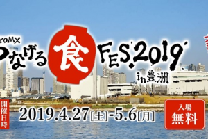 TOKYO MX つなげる食FES.2019 in 豊洲 4/27(土)~5/6(月) <東京都江東区豊洲6−5−5>