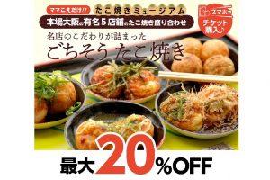 最大20%OFFに!本場大阪のたこ焼きをお台場で全店舗分いっき食い!! ~7/19 (金) まで <デックス東京ビーチ>