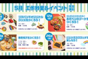 2019年5月  工作教室&イベント <虹の下水道館>