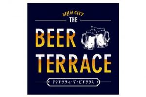 AQUA CiTY THE BEER TERRACE《アクアシティお台場》