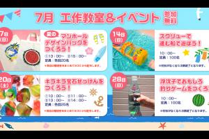 2019年7月 夏にぴったり!工作&ワークショップ <虹の下水道館>