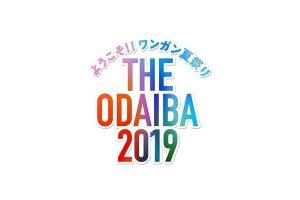 ワンガン夏祭り THE ODAIBA 2019 <フジテレビ>