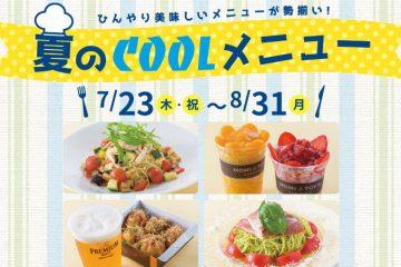 夏のCOOLメニュー2020デックス東京ビーチ