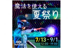"""【预告】举办通过最新科技体育""""HADO""""来享受『可使用魔法的夏季传统节日』活动!<AQUA CITY ODAIBA>"""
