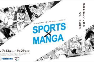 """特别策划展""""SPORTS×MANGA""""~漫画传递的运动的魅力~<Panasonic Center TOKYO>"""